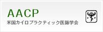 AACP日本カイロプラクティック医師学会