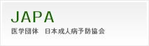 JAPA医学団体 日本成人病予防協会