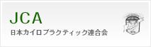 JCA日本カイロプラクティック協会